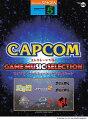 Vol.56_カプコン・ゲームミュージック・セレクション