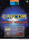 STAGEA エレクトーンで弾く 5級 Vol.56 カプコン・ゲームミュージック・セレクション【エレクトーン | 楽譜】