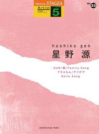 STAGEA アーチスト 5級 Vol.33 星野源【エレクトーン | 楽譜】