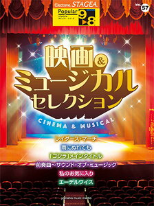 STAGEA ポピュラー 9〜8級 Vol.57 映画&ミュージカル・セレクション【エレクトーン | 楽譜】