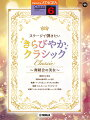 Vol.11_ステージで弾きたい_きらびやかクラシック_〜舞踏会の美女〜