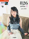 STAGEA アーチスト 6〜3級 Vol.43 826aska2 『possible』【エレクトーン | 楽譜】