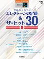 Vol.63_エレクトーンの定番&ザ・ヒット30_8