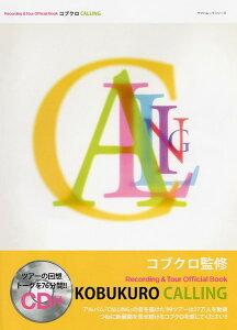 ヤマハムックシリーズ 45 コブクロ Recording & Tour Official Book 『CALLING』【雑誌+CD】