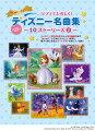 ピアノでたのしく!ディズニー名曲集〜10ストーリーズ_(2)〜