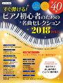 すぐ弾ける!ピアノ初心者のための_名曲セレクション_2018秋冬号