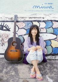 ギター弾き語り miwa デビューシングル『don't cry anymore』〜2ndシングル『リトルガール』まで【ギター | 楽譜】