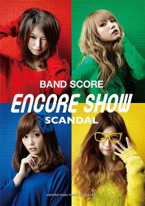 バンドスコア SCANDAL 『ENCORE SHOW』【バンド | 楽譜】