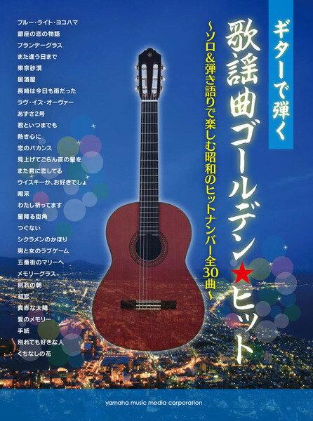 ギターで弾く 歌謡曲ゴールデン★ヒット 〜ソロ&弾き語りで楽しむ昭和のヒットナンバー全30曲〜【ギター | 楽譜】