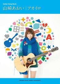 ギター弾き語り 山崎あおい 「アオイロ」【ギター | 楽譜】