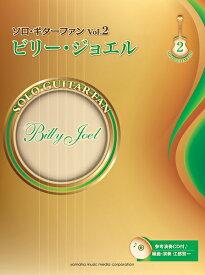 ソロ・ギターファン Vol.2 ビリー・ジョエル【ギター | 楽譜+CD】