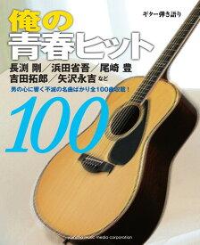 ギター弾き語り 俺の青春ヒット100【ギター | 楽譜】