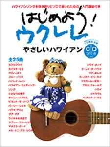 はじめよう!ウクレレ やさしいハワイアン【ウクレレ | 楽譜+CD】