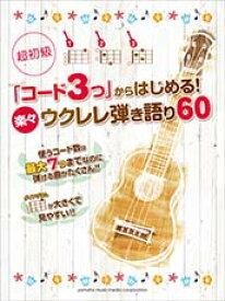 超初級 「コード3つ」からはじめる!楽々ウクレレ弾き語り60【ウクレレ   楽譜】