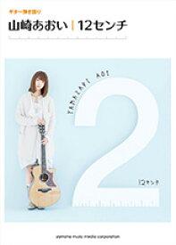ギター弾き語り 山崎あおい 『12センチ』【ギター | 楽譜】