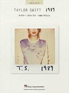 テイラー・スウィフト/1989:ウクレレ【ウクレレ | 楽譜】