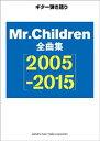 ギター弾き語り Mr.Children 全曲集 【2005-2015】【ギター   楽譜】