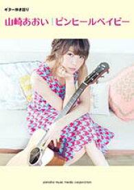 ギター弾き語り 山崎あおい 『ピンヒールベイビー』【ギター | 楽譜】
