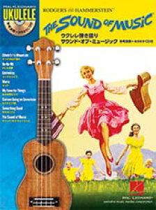ウクレレ弾き語り サウンド・オブ・ミュージック【ウクレレ | 楽譜+CD】