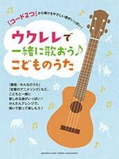 「コード2つ」から弾けるやさしい曲がいっぱい! ウクレレで一緒に歌おう♪こどものうた【ウクレレ | 楽譜】