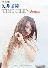 ギター弾き語り 矢井田瞳「TIME CLIP+5songs」【ギター | 楽譜】