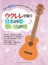 「コード2つ」から弾けるやさしい曲がいっぱい! ウクレレで紡ぐ日本の唄・想い出の唄【ウクレレ | 楽譜】