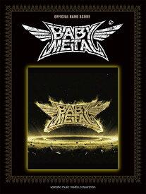 オフィシャル バンドスコア BABYMETAL 『METAL RESISTANCE』【バンド | 楽譜】