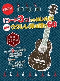 超初級 「コード3つ」からはじめる! 楽々ウクレレ弾き語り60 〜演歌・昭和歌謡編〜【ウクレレ | 楽譜】