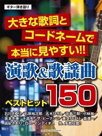 ギター弾き語り 大きな歌詞とコードネームで本当に見やすい!! 演歌&歌謡曲ベストヒット150【ギター/アコースティックギタ | 楽譜】