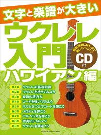 文字と楽譜が大きい ウクレレ入門 ハワイアン編【ウクレレ | 教則本+CD】