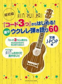 超初級 「コード3つ」からはじめる! 楽々ウクレレ弾き語り60 〜定番J-POP編〜【ウクレレ | 楽譜】