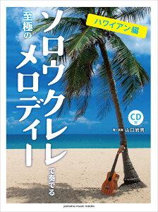ソロウクレレで奏でる至極のメロディー -ハワイアン編-【ウクレレ | 楽譜+CD】
