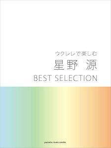 ウクレレで楽しむ 星野 源 BEST SELECTION【ウクレレ | 楽譜】