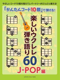 「かんたんコード10個」で弾ける! 楽しいウクレレ弾き語り60 〜J-POP編〜【ウクレレ | 楽譜】
