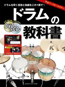 ドラムの教科書【ドラム | 教則本+DVD+CD】
