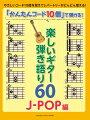 楽しいギター弾き語り60_〜J-POP編〜