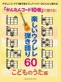 「かんたんコード10個」で弾ける!_楽しいウクレレ弾き語り60_〜こどものうた編〜