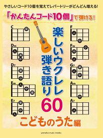 「かんたんコード10個」で弾ける! 楽しいウクレレ弾き語り60 〜こどものうた編〜【ウクレレ | 楽譜】
