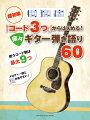 「コード3つ」からはじめる!_楽々ギター弾き語り60
