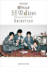 バンドスコア Official髭男dism Selection【バンド | 楽譜】