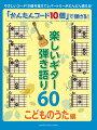 楽しいギター弾き語り60_〜こどものうた編〜