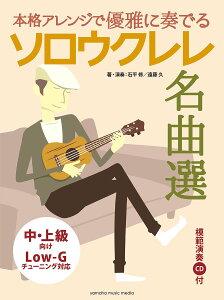 本格アレンジで優雅に奏でる ソロウクレレ名曲選【ウクレレ | 教則本+CD】