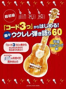 超初級 「コード3つ」からはじめる!楽々ウクレレ弾き語り60 平成ヒットソング編【ウクレレ | 楽譜】