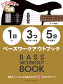 【1日】に【3つ】のフレーズを【5分】ずつ弾くベースワークアウトブック