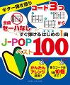 「全曲セーハなし」「コード3つから」_すぐ弾けるはじめの1曲_J-POPベスト100