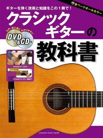 クラシックギターの教科書【クラシックギター | 教則本+その他】