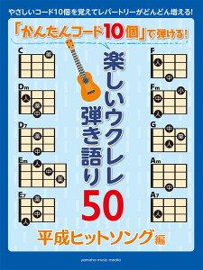 「かんたんコード10個」で弾ける! 楽しいウクレレ弾き語り50 〜平成ヒットソング編〜【ウクレレ | 楽譜】