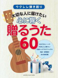 ウクレレ弾き語り 大切な人に届けたい 心に響く贈るうた 60【ウクレレ | 楽譜】