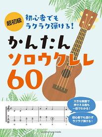 超初級 初心者でもラクラク弾ける! かんたんソロウクレレ60【ウクレレ | 楽譜】