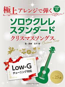 極上アレンジで弾く ソロウクレレスタンダード クリスマスソングス【ウクレレ | 教則本+CD】